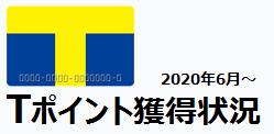 Tポイント獲得状況(2020年6月~)